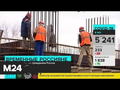 Мигранты могут стать гражданами России на время пандемии коронавируса - Москва 24