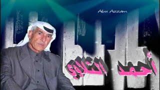 أحمد التلاوي / عويد الزل الحوراني يا عويد الزل