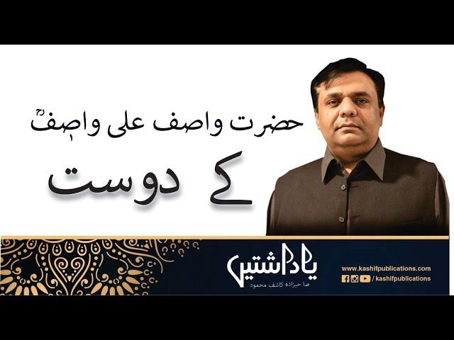 Friends of Hazrat Wasif Ali Wasif ra