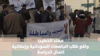 مهند الخطيب - واقع طلاب الجامعات السودانية  وإمكانية اكمال الدراسة