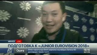 Junior Eurovision 2018: последние приготовления