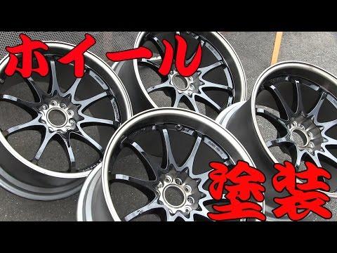 塗装ボロボロアルミホイールを再生しよう!! パート2 Repair for RAYS CE28N wheel part 2