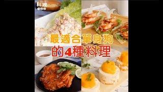 最適合單身狗的四種料理 │ 料理123
