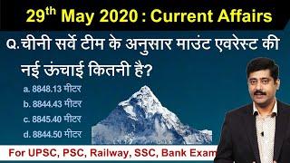 29 May करेंट अफेयर्स | Daily Current Affairs 2020 Hindi PDF details - Sarkari Job News