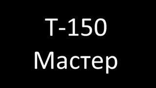 Т-150. Мастер