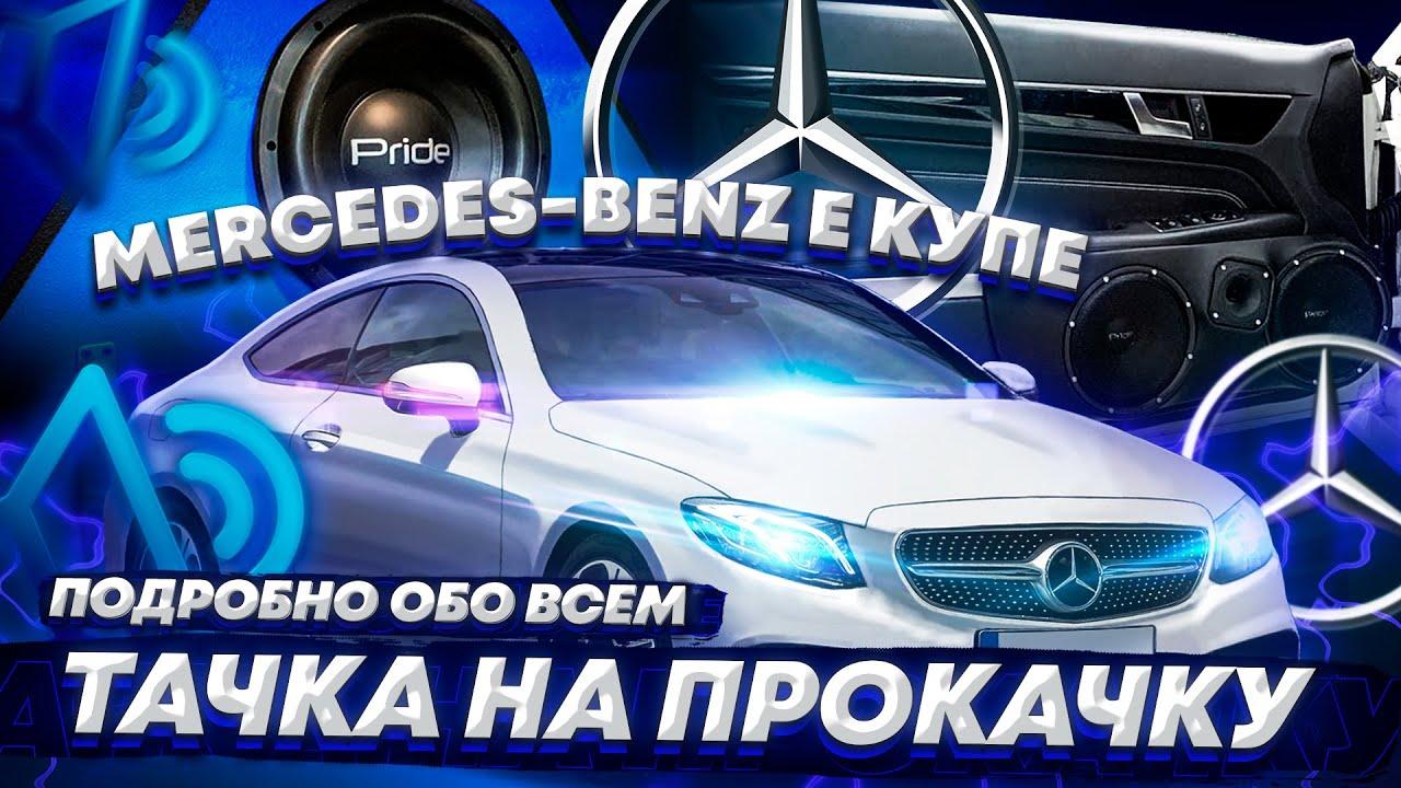 Mercedes-Benz E Купе \ Подробно обо Всем \ Тачка на Прокачку