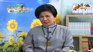 台中榮民總醫院牙醫部植牙中心 黃良吉 主任 (二)【全民健康保健382】WXTV唯心電視台
