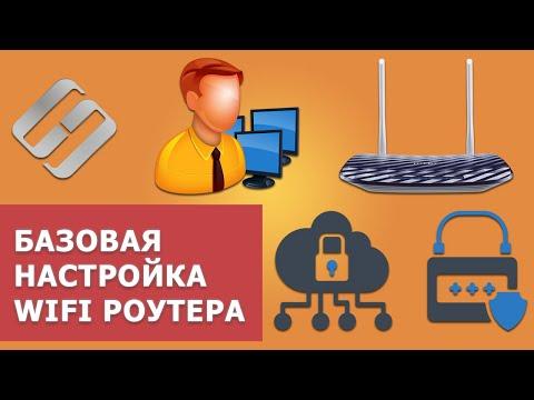 Базовая настройка WiFi 🖧 роутера 🌐 TP Link AC 750 Archer C20 в 2019: Интернет, WiFi, DHCP, пароль