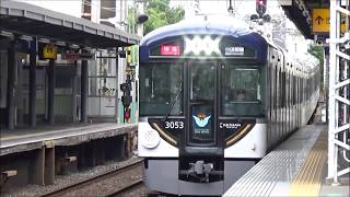 【京阪特急通過!】京阪電車 3000系3003編成 特急淀屋橋行き 伏見桃山駅