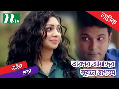 Bangla Natok - Tarpor Amader Vubone Swagotom By Prova & Shatabdi Wadud