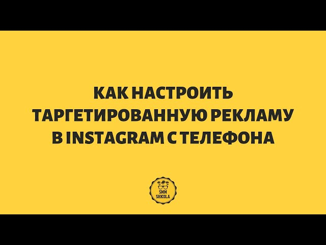 Как настроить таргетированную рекламу в Instagram с телефона