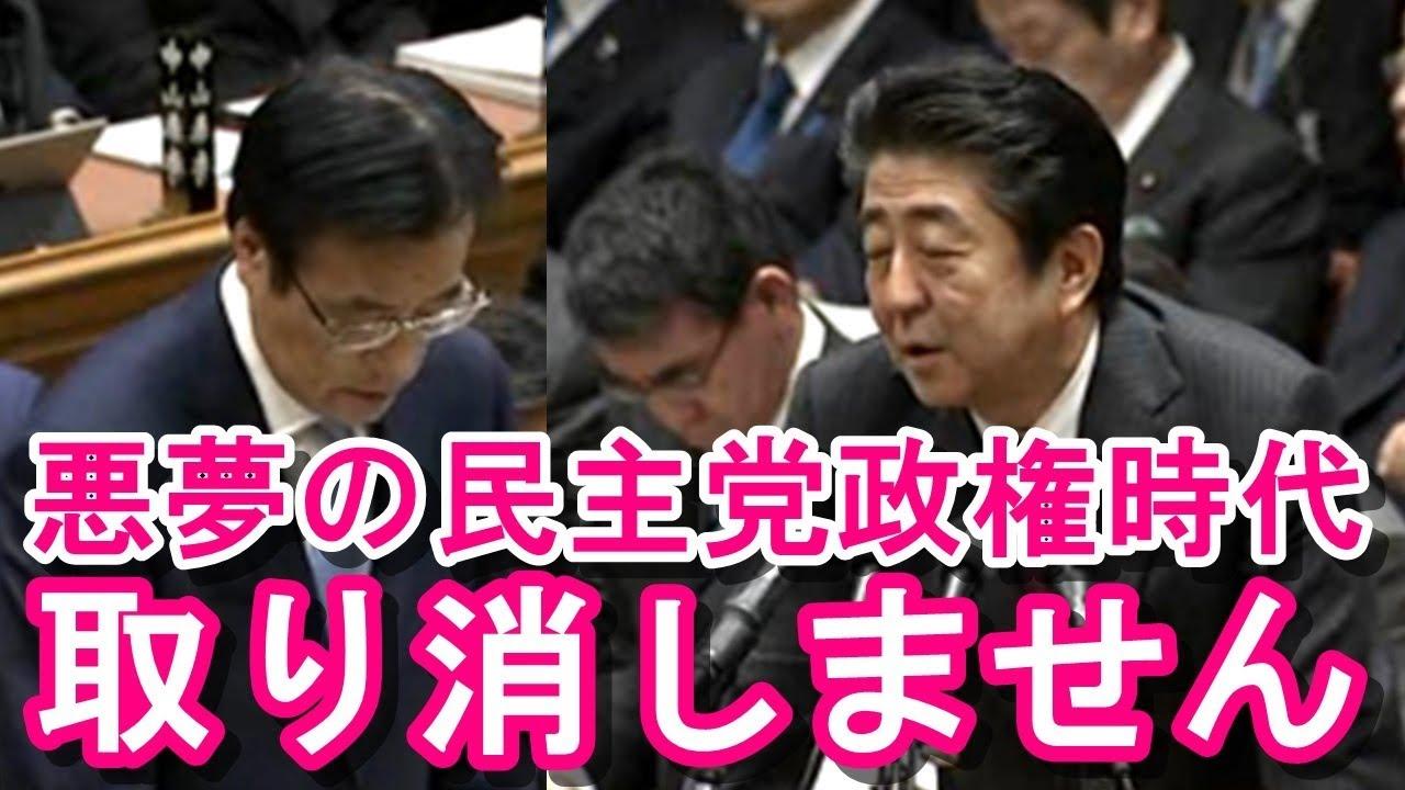 安倍総理が『悪夢の民主党政権時代』にド正論!最新の面白い国会中継【アパッチのおたけび】
