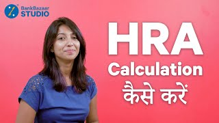 How To Calculate HRA Exemption For Income Tax | Hindi | HRA Calculation कैसे करें?