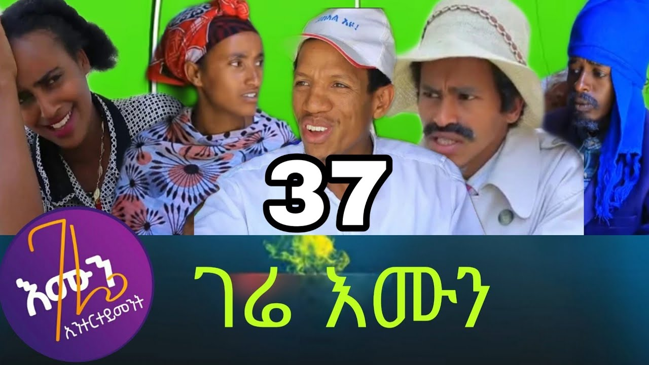 Download Gere emun Part 37