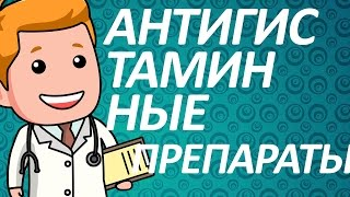 видео Препараты при псориазе