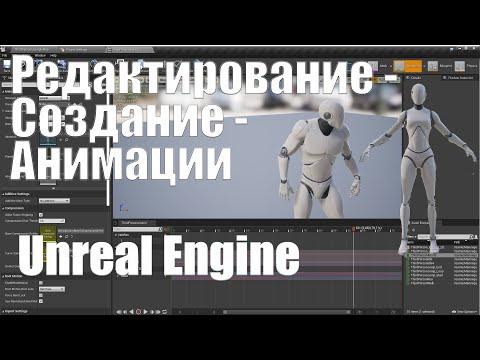 Редактирование и создание анимации в Unreal Engine 4 за 10 минут| Урок Unreal Engine 4| Создание игр