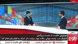 MEHWAR: Govt's View On Brussels Summit Reviewed