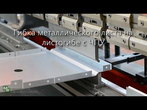 Видео Гибка листового металла перфорация