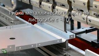 видео Гибка металла