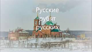 Русские рубят русских