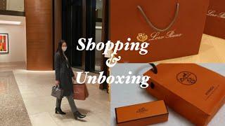 에르메스, 로로피아나 같이 쇼핑하고 언박싱해요! | S…