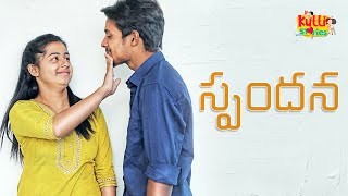 Spandhana || Telugu Short Films || Kutti Stories || Divya Shree || Jeevan