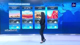 النشرة الجوية الأردنية من رؤيا 10-11-2018 | Jordan Weather