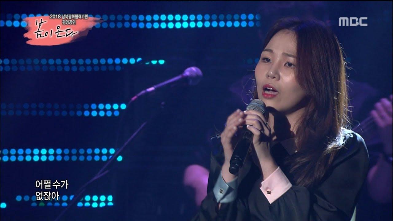 04.알리-펑펑 | 2018 남북 평화 협력 기원 평양공연 봄이 온다