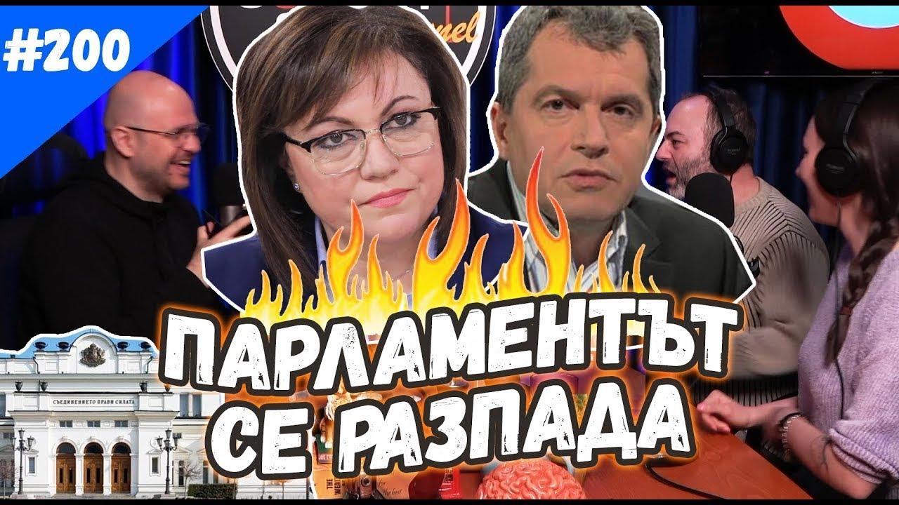 БСП срещу Слави и Бойко Новините на Комеди Клуба Подкаст 203 епизод