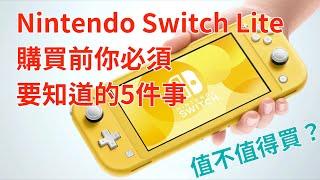 【值不值得買】必看!Nintendo Switch Lite 攜帶版 購買前你必須要知道的5件事 |任天堂 NSL