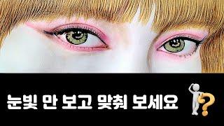 눈빛 만 보고 맞춰보세요?! 리사- 블랙핑크 가죽카빙&…