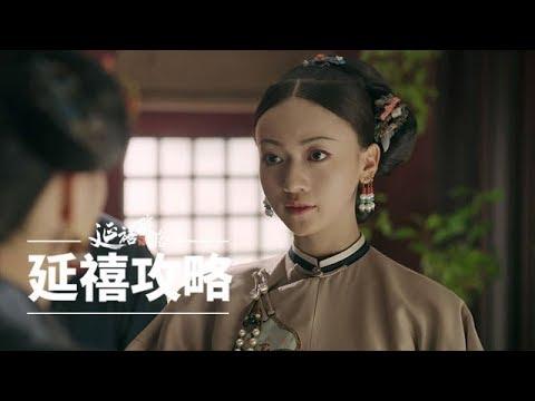《延禧攻略》第66集精彩預告 - YouTube