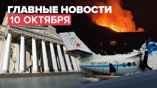 Новости дня 10 октября крушение самолёта в Татарстане ситуация с COVID 19 в России