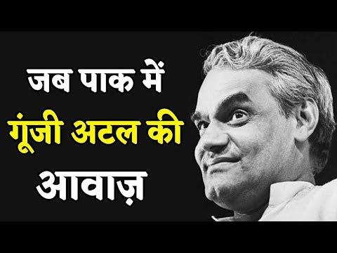 जब Pakistan के Karachi Radio पर गूंजने लगी Atal Bihari Vajpayee की आवाज़