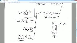 Download Video Ngaji Kitab Jurumiyah Bagian 10 Tanda Nasob; Fathah MP3 3GP MP4