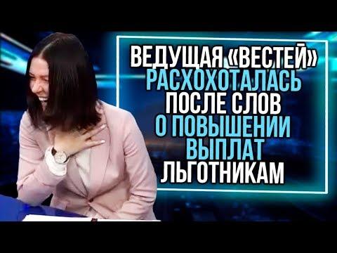 Из России с любовью. Ведущая Вестей расхохоталась после слов о повышении выплат льготникам