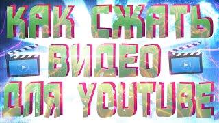 КАК СЖАТЬ ВИДЕО БЕЗ ПОТЕРИ КАЧЕСТВА(Freemake Video Converter - Многофункициональная программа. Так же подойдет для отлично сжатия видео и после быстрой..., 2014-12-16T11:00:34.000Z)
