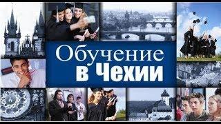 Магистратура в Чехии. Бесплатно и без экзаменов. Мой опыт.