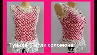 """Туника """"Петли соломона"""" крючком,crochet tunic of the loop of solomon( В№ 93)"""