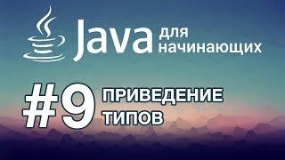Java для начинающих: Урок 9. Приведение типов