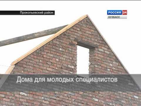 Молодых  специалистов привлекают на село  жильем