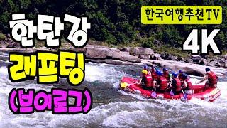 한탄강 래프팅  - 승일교, 철원, 4K