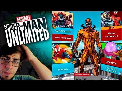 УХУДШЕНИЕ НАЛИЦО в Spider-man Unlimited