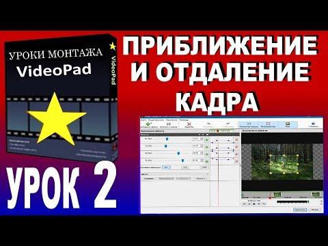 Как сделать приближение кадра в VideoPad Video Editor.