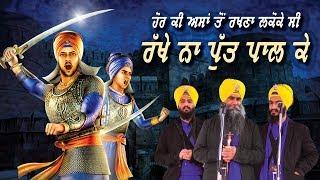Bhai Mehal Singh Ji Chandigarh Wale Kavisari Jatha -Thikriwal