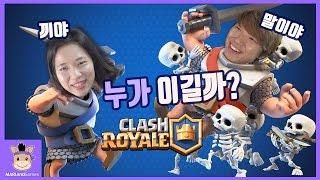 클래시로얄 말이야 vs 끼야 누가 이길까? 숨막히는 대결 (막상막하ㅋ) ♡ 클래시로얄 추천 전략 모바일 게임 놀이 Clash Royale | 말이야와게임들 MariAndGames