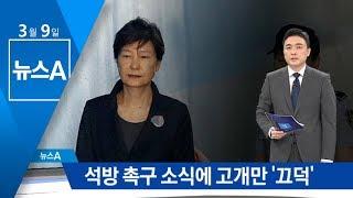 '석방 운동' 소식 들은 박근혜, 고개만 '끄덕' | 뉴스A