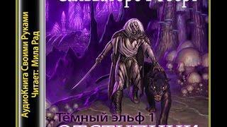 Отступник. Глава 24 Узнать своих врагов.