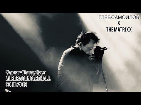 Глеб Самойлов & The MATRIXX - Концерт в Санкт-Петербурге, 30.10.2019 [Aurora Concert Hall]