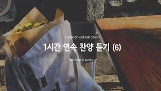 PROSKUNEO - 1시간 연속 찬양 듣기(6)